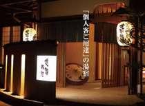 湯情の宿 建治旅館(こんじりょかん) (岐阜県)