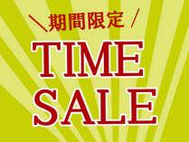 【期間限定・タイムセール】売り切れ御免!
