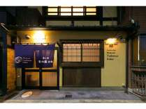 京と家 月の湯 空海