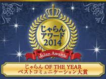 【じゃらんアワード2014】ベストコミュニケーション大賞受賞!