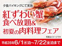 6~7月は肉祭り!! 紅ズワイ蟹食べ放題&初夏の肉料理フェア♪♪