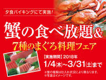 新年最初の料理フェアは蟹とまぐろです