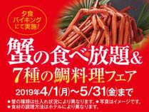 【4月5月のグルメフェア 】蟹食べ放題&7種の鯛料理フェア