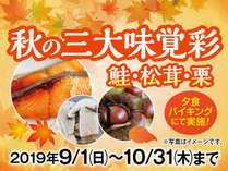 【9月10月のグルメフェア 】秋の三大味覚彩 鮭・松茸・栗