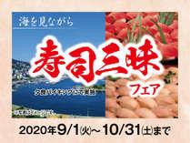 9月10月寿司三昧フェア!