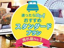 売れ筋No.1!ホテル関西~スタンダードプラン~