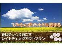 春はゆっくり過ごす♪【レイトチェックアウト12:00】プラン☆じゃらんポイント8%☆