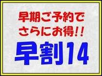 【早割14】≪素泊りプラン≫釧路駅バスターミナル前徒歩1分で観光・ビジネスに便利♪