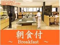 レストラン・リニューアルオープン! 新しく・明るく・広くなりました。ゆっくり朝食をどうぞ♪