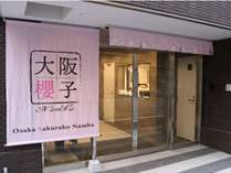 大阪櫻子Namba (大阪府)