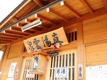天下の名湯「真湯」野沢で唯一のにごり湯。たいへん人気の外湯です。