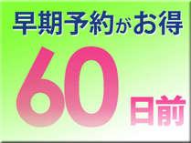60日前までのご予約&事前決済でお1人様1,000円OFF。キャンセルポリシーが通常と異なります。