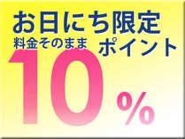お日にち限定 10%