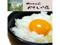 地卵(土山町安田養鶏場)と地米(土山町鮎河米)の卵かけご飯が美味しくて大好評です。田舎の朝ごはん付き