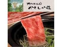 【鈴鹿山麓の白銀】日本三大和牛・近江牛しゃぶしゃぶ鍋プラン1泊2食付
