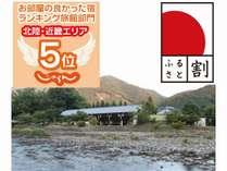 【ふるさと割対象】自然豊かな温泉宿~1泊2食付プラン~