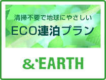 ECO連泊プラン,東京都,ミレニアム 三井ガーデンホテル 東京