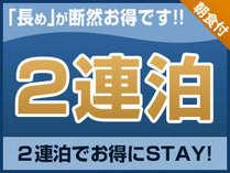 2連泊,東京都,ミレニアム 三井ガーデンホテル 東京