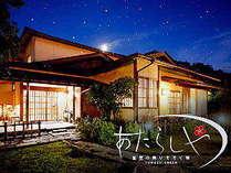 星空の降りそそぐ宿、城下町金沢で創業250年の老舗【あたらしや】お二人の想い出となる感動の星空です。