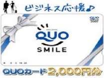 【ビジネスの方にオススメ!】QUOカード2000円分付プラン【朝付・禁煙】