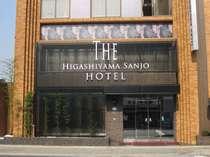 東山三条ホテル