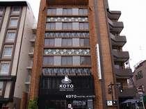 KOTO HOTEL KYOTO