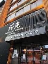 桜庵東山三条ホテル (京都府)