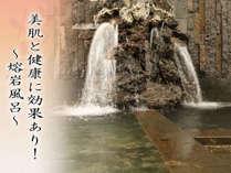 溶岩風呂は甲状腺ホルモンの働きを活発にし、遠赤外線が血行を改善して美肌に効果てきめんです。