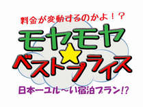 ◆料金が変動しちゃうのかよ!?モヤモヤ★ベストプライス!!おそらく日本一ユル~イ宿泊プラン??◆