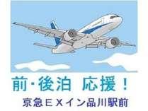 羽田空港へ好アクセス