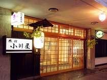 旅館 小川屋◆じゃらんnet