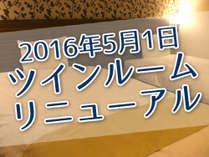 ☆2016年5月1日(日)ツインルーム全客室大規模リニューアルオープン♪