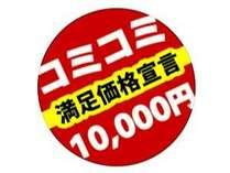 注目!【満足価格宣言】ニッコリ価格(^-^)/★コミコミ1万円★【お日にち限定】