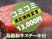 注目!【満足価格宣言】島根和牛ステーキが付いてもニッコリ価格(^-^)/★1万3千円【お日にち限定】