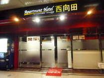 アパートメントホテル西向田