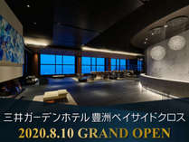 2020年8月GRAND OPENING!