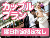 ☆毎日お得な定番カップルプラン☆