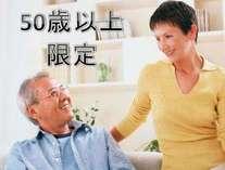 【50歳以上限定】割引特典プラン