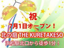 【祝☆浜松駅北口に7月1日オープン!】北の庭 THE KURETAKESOオープン告知プラン