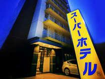 【スーパーホテル八戸天然温泉】*外観*