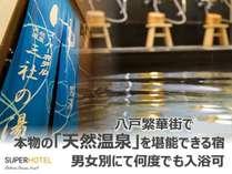 【天然温泉 三社の湯】午後3時~翌朝9時迄ご入浴可能:男女別 *源泉名:八戸の名湯「熊ノ沢温泉」