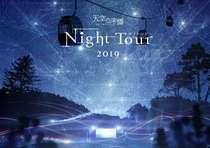 2019ナイトツアー