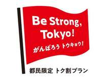 Be Strong, Tokyo!