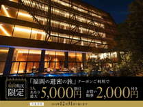 「福岡の避密の旅」でお一人様最大【5000円OFF!】