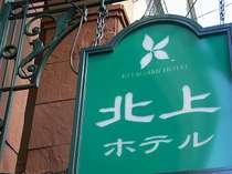 ようこそ!北上ホテルへ。神戸・異人館の散策に便利なホテルです。