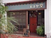 泊まれる純喫茶 ヒトヤ堂