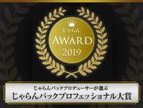 じゃらんプロフェッショナル大賞2019
