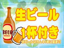 ビールorラムネ