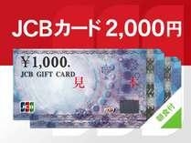 JCB2000円朝食付きプラン
