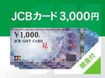 JCB3000円朝食付きプラン